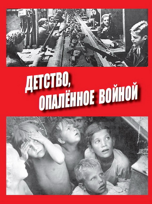 книга детство опаленное войной скачать